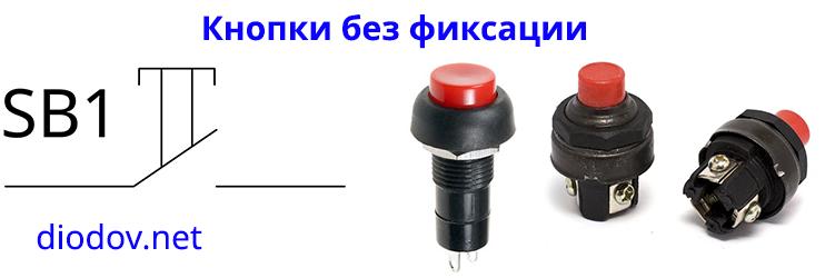Кнопки без фиксации обозначение на электрических схемах