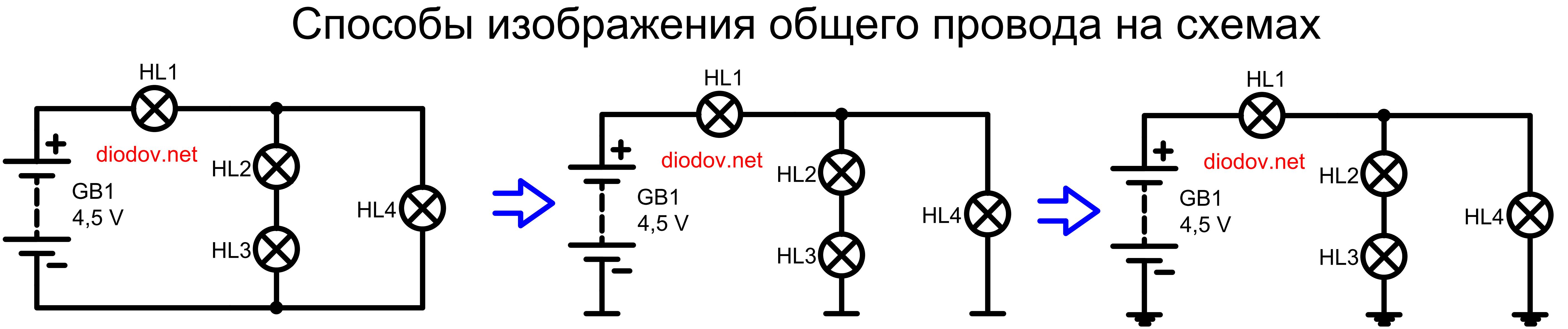 Обозначение общего провода на электрических схемах