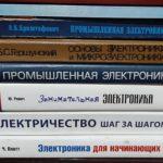 Книги по электронике для начинающих