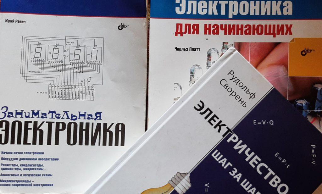 Лучшие книги по электронике для начинающих