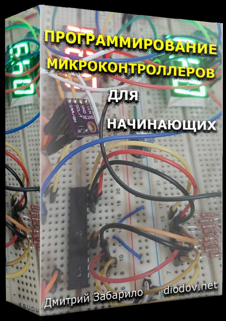 Программирование микроконтроллеров для начинающих