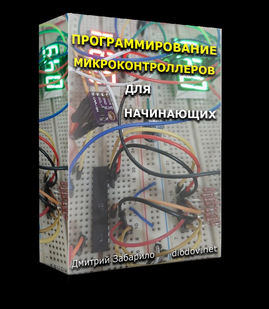 Программирование микроконтроллеров курсы